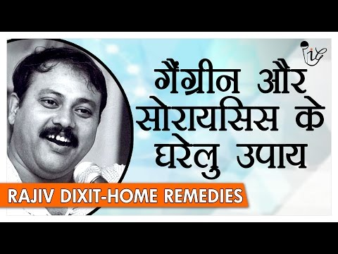 Gangrene & Psoriasis Treatment By Rajiv Dixit | गैंग्रीन और सोरायसिस के घरेलु उपाय