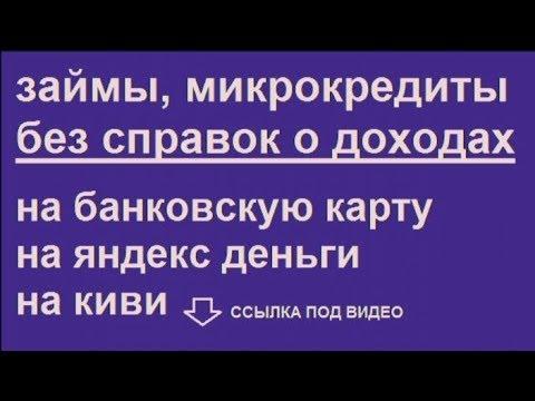 Подать Заявку На Кредит 24из YouTube · Длительность: 5 мин40 с  · отправлено: 12/23/2017 · кем отправлено: Марианна Никитина