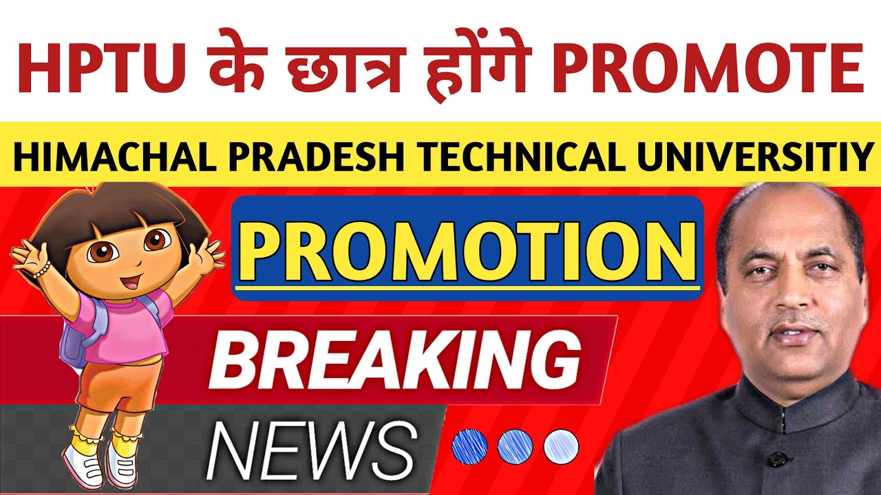 हिमाचल में PROMOTE होंगे HPTU के छात्र, HPTU LATEST UPDATES, HPTU STUDENTS PROMOTED#hptunews