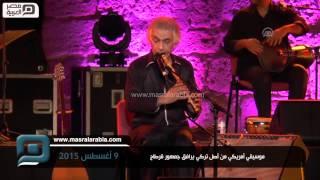 مصر العربية | موسيقي أمريكي من أصل تركي يرافق جمهور قرطاج