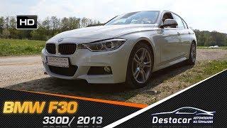 BMW 330D F30 M Paket 2013, Авто из Германии - Destacar GmbH.(Как купить автомобиль в Германии? Да очень просто. Звоните по телефону +4917623771650 а также вы можете разговарив..., 2014-05-05T17:24:04.000Z)
