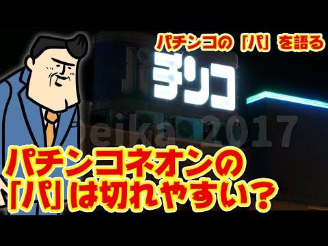 【ぱ】パチンコ店のネオン、「パ」は本当に切れやすいのか?