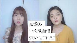 中文翻唱|燦烈&Punch - Stay With Me by Sherina曹萱 u0026 Ruby ft.Reggie(孤獨又燦爛的神 - 鬼怪主題曲)