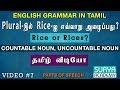 Plural-இல் Riceஐ எவ்வாறு அழைப்பது? Rice or Rices   Countable Noun, Uncountable Noun   TNPSC English