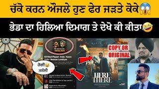 Karan Aujla Copied Here & There Song ? Karan Aujla Vs Sidhu Moosewala| Karan Aujla Reply To Sheeps 🐑
