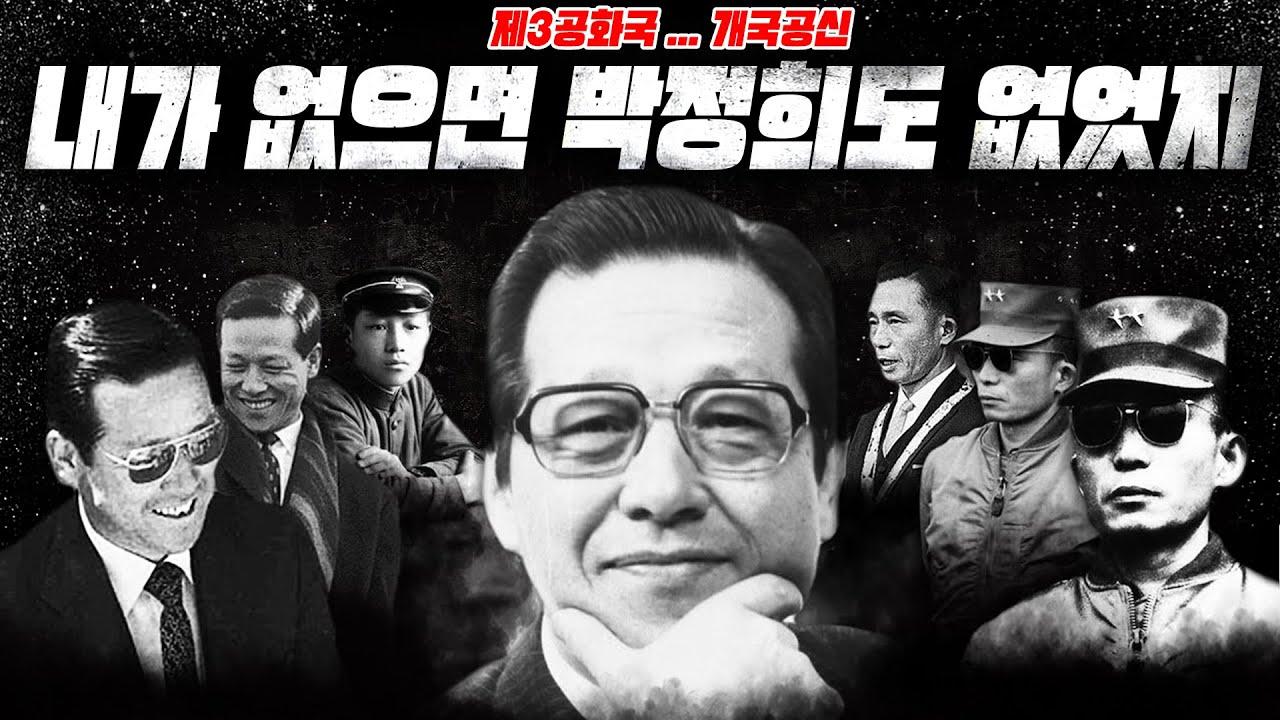 제3공화국의 개국공신 [ 청년 김종필의 이야기 ]