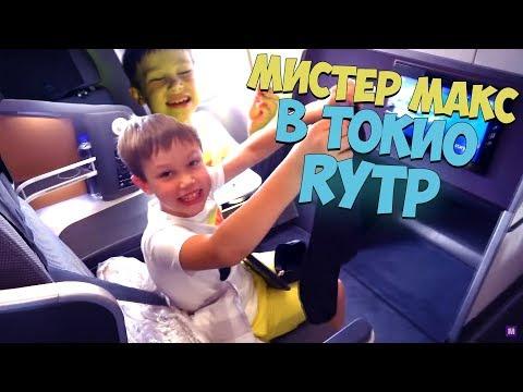 МИСТЕР МАКС В ТОКИО | RYTP