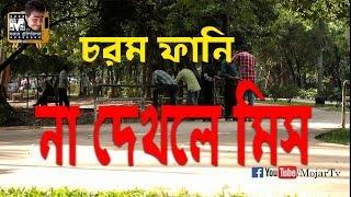new bangla funny video