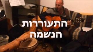מתן מורג - הזמנה אל הקשת (חזרה עם הלהקה 9/11/2014)