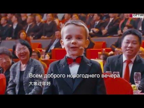 Видео: 7-летний Гордей Колесов на Голубом огоньке на китайском ТВ