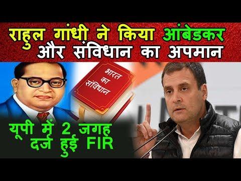 राहुल गांधी ने किया आंबेडकर और संविधान का अपमान | UP में 2 जगह FIR दर्ज