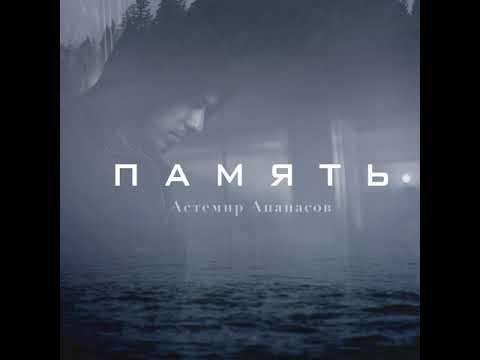 Астемир Апанасов - ПАМЯТЬ