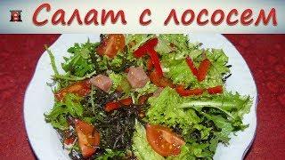 Салат с лососем. Легкий и вкусный салат без майонеза.