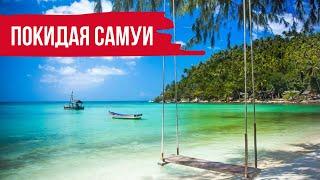 Покидая Самуи (уезжаем из рая) 😢 До парома в Lipa Noi за 200 бат