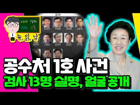 공수처1호사건  한명숙 위법수사.  13명 검사 실명 얼굴 공개