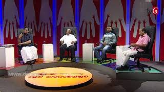 Aluth Parlimenthuwa - 17th January 2018 Thumbnail