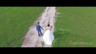 Свадьба.  Съемка с применением коптера