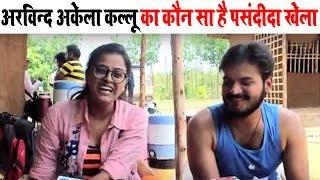 अरविन्द अकेला कल्लू का कौन सा है पसंदीदा खेल यामिनी सिंह ने किया खुलासा Planet Bhojpuri