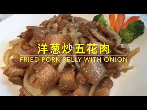 洋葱炒五花肉FRIED PORK BELLY WITH ONION简单家常菜,炒出不一样的味道