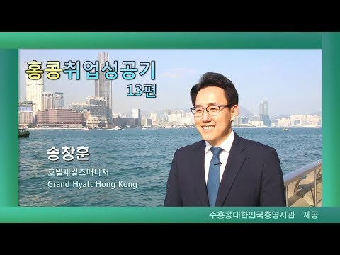 그랜드하얏트(홍콩) 근무자 송창훈 세일즈 매니저 인터뷰 커버 이미지