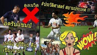 #SAIkō  ซ็อค ระทึก  !! ทั้งประเทศ เชียงราย คว้าแชมป์ ลีกสูงสุด  ปาดหน้า มหาอำนาจ BURIRAM  !!
