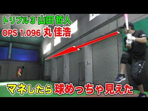 NPB最高打者!山田哲人&丸佳浩が実践する「間」の取り方を真似したら…ボールがよく見える!