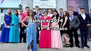 Выпускной 2014 (Лицей №44, 11