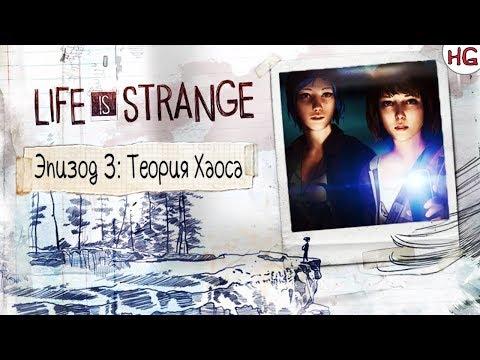 """Интерактивный стрим: """"Эпизод 3: Теория Хаоса."""" Прохождение игры Life is Strange. thumbnail"""