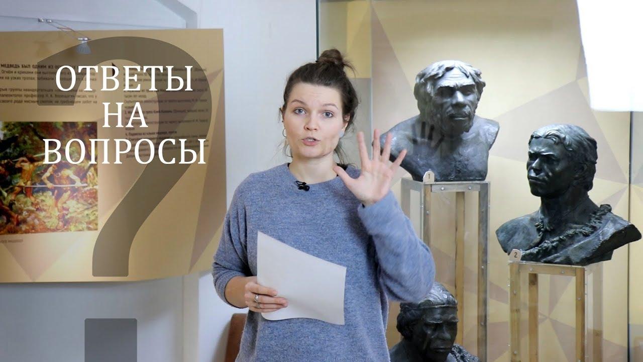 Всё, что вы хотели знать о древних людях. Елена Сударикова