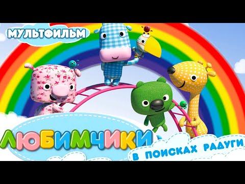 Любимчики в поисках радуги / Смотреть мультфильм HD