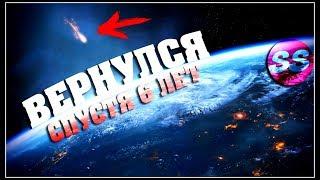 Конец света 12 октября - Падение метеорита tc 4 и отключение интернета 11 октября