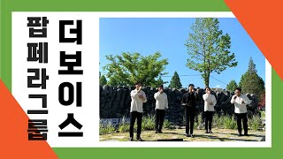 """[청춘마이크 강원] #23 """"팝페라 그룹 더 …"""