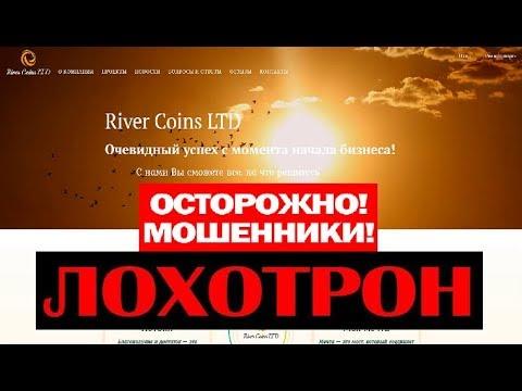 Не Ведитесь! River Coins LTD! Финансовая пирамида матричного типа! Обман и Развод! Честный отзыв