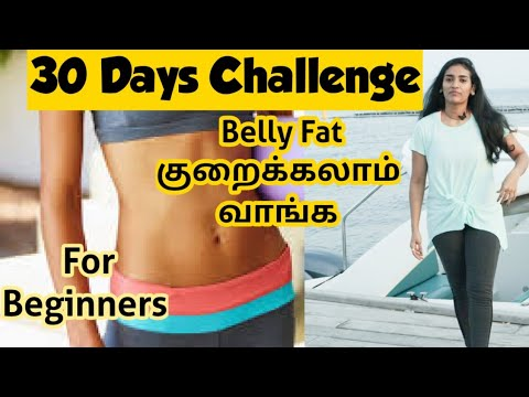 Workout Challenge Tamil | How to reduce belly fat in 30 days tamil / lose weight after delivery