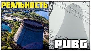 PUBG Чернобыль | Интересные места в реальной жизни PLAYERUNKNOWN'S BATTLEGROUNDS