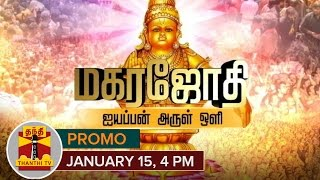 makara jyothi live from sabarimala promo 15 1 2016 thanthi tv