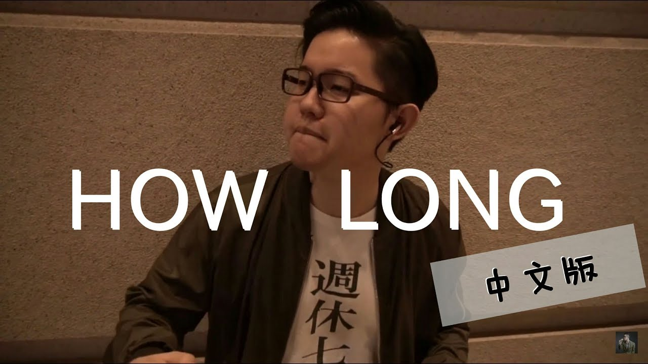 Charlie Puth - How Long (Chinese version)  Martyn Lei cover (中文版)