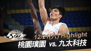20191221 SBL超級籃球聯賽 璞園vs九太 Highlight