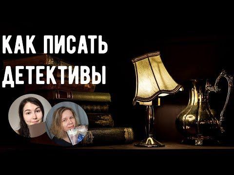 Как писать детективы? Беседа с писательницей Светланой Гусевой