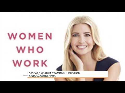 """Иванка Трамп """"Ажилсаг эмэгтэйчүүд: Амжилтын дүрмийг дахин бичих нь"""" номоо худалдаанд гаргана"""