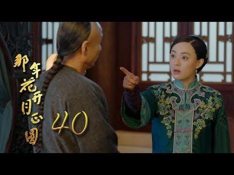 那年花開月正圓   Nothing Gold Can Stay 40【TV版】(孫儷、陳曉、何潤東等主演)
