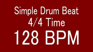 128 BPM 4/4 TIME SIMPLE STRAIGHT DRUM BEAT FOR TRAINING MUSICAL INSTRUMENT / 楽器練習用ドラム