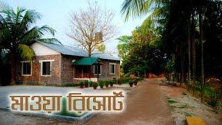 মাওয়া রিসোর্ট | Resort of Bangladesh