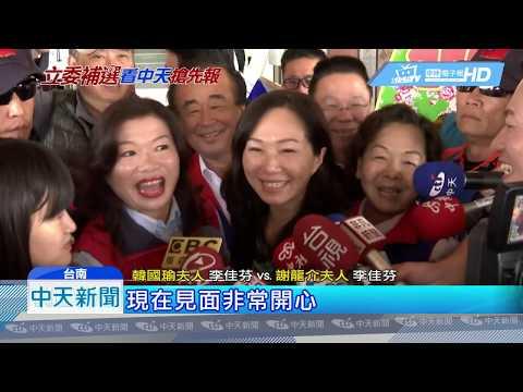 20190315中天新聞 「大小佳芬」合體 麻豆市場拜票!手勾手熱情擁抱