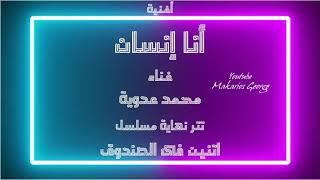 تتر مسلسل اتنين في الصندوق / محمد عدويه انا انسان