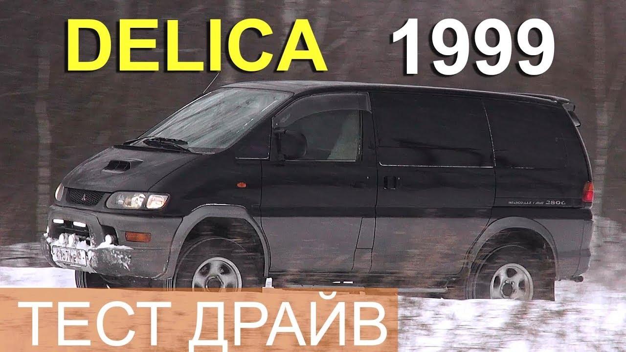 Mitsubishi Delica ДИЗЕЛЬ - 1999 год - тест драйв Александра Михельсона / Мицубиси Делика Space Gear