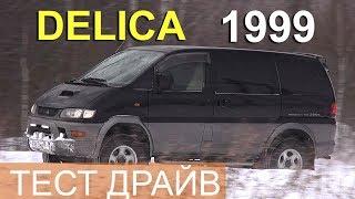 Mitsubishi Delica Дизель - 1999 год - тест драйв Александра Михельсона / Мицубиси...