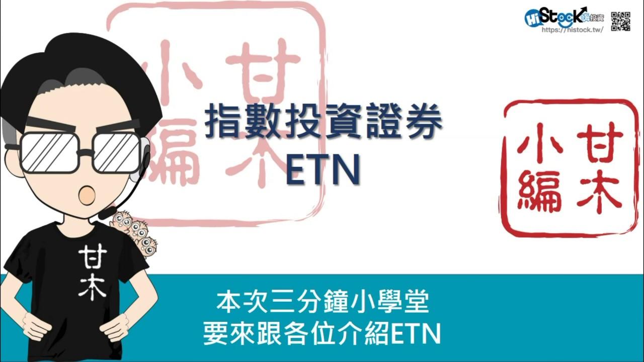 台股新商品ETN來了!