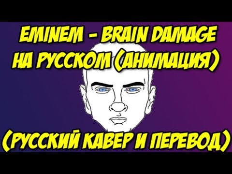 EMINEM - BRAIN DAMAGE НА РУССКОМ (АНИМАЦИЯ) РУССКИЙ ПЕРЕВОД И КАВЕР