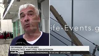 Θεομηνία στην Χαλκιδική: Σοκαριστικές μαρτυρίες των κατοίκων - Studio Open 11/7/2019 | OPEN TV